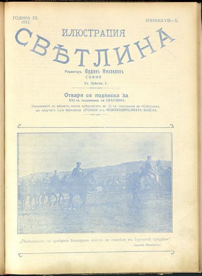 Илюстрация светлина: г. XX, No 8/10 (1912)