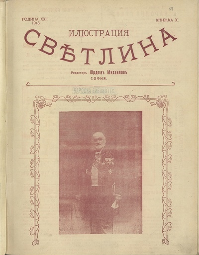 Илюстрация светлина: г. XXI, No 10 (1913)