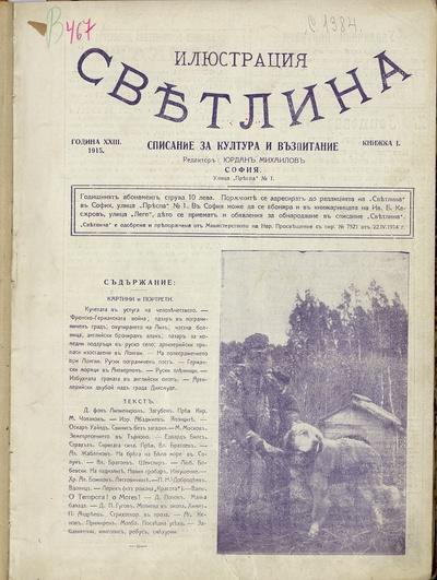Илюстрация светлина : Списание за култура и възпитание: г. XXIII, No 1 (1915)