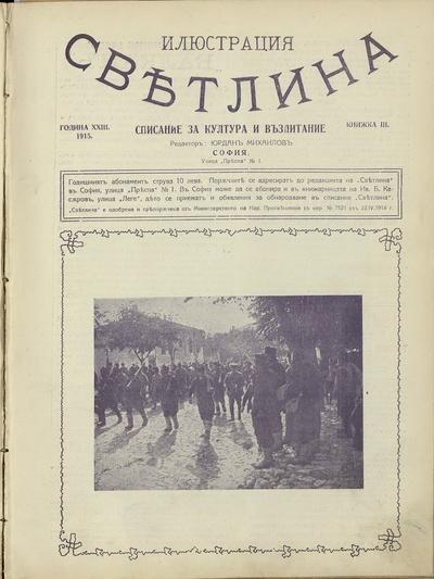 Илюстрация светлина : Списание за култура и възпитание: г. XXIII, No 3 (1915)