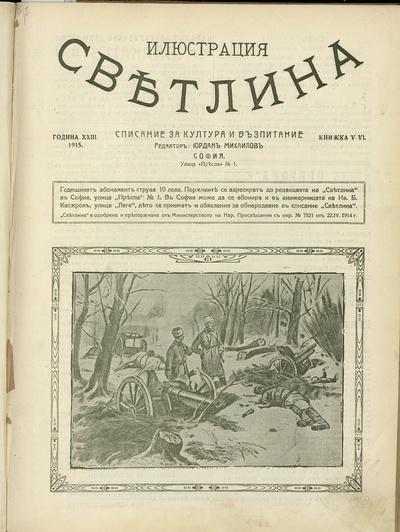 Илюстрация светлина : Списание за култура и възпитание: г. XXIII, No 5/6 (1915)