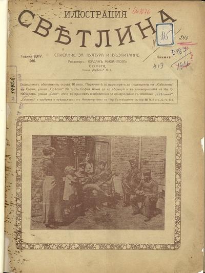 Илюстрация светлина : Списание за култура и възпитание: г. XXIV, No 1 (1916)