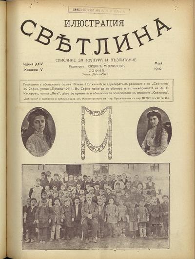 Илюстрация светлина : Списание за култура и възпитание: г. XXIV, No 5 (1916 май)