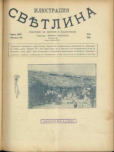 Илюстрация светлина : Списание за култура и възпитание: г. XXIV, No 7 (1916 юли)