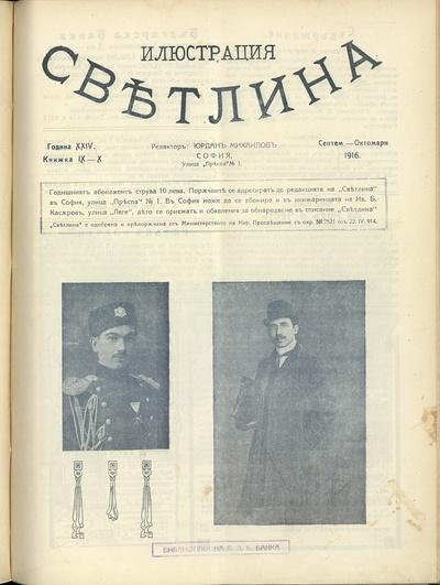 Илюстрация светлина: г. XXIV, No 9/10 (1916 септември-октомври)