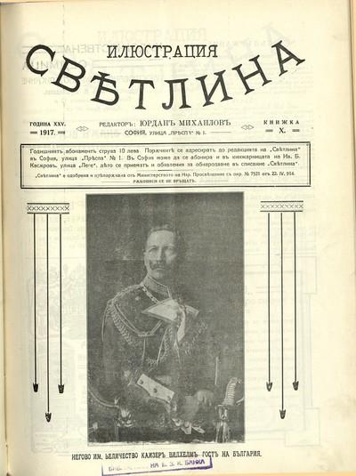 Илюстрация светлина: г. XXV, No 10 (1917)