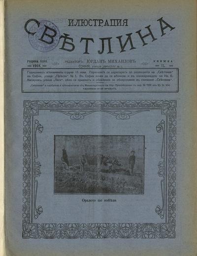 Илюстрация светлина: г. XXVI, No 2 (1918)
