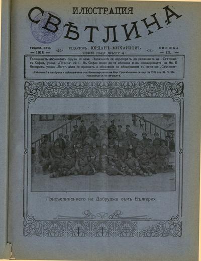 Илюстрация светлина: г. XXVI, No 3 (1918)