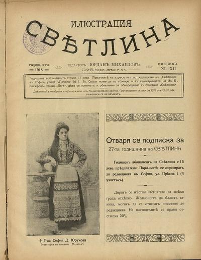 Илюстрация светлина: г. XXVI, No 11/12 (1918)
