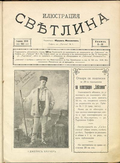 Илюстрация светлина: г. XXIX, No 2/3 (1921)