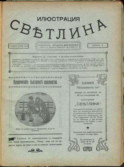 Илюстрация светлина: г. XXXII, No 2 (1924)
