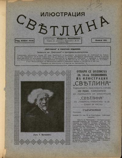 Илюстрация светлина: XXXIV, No 7 (1926)