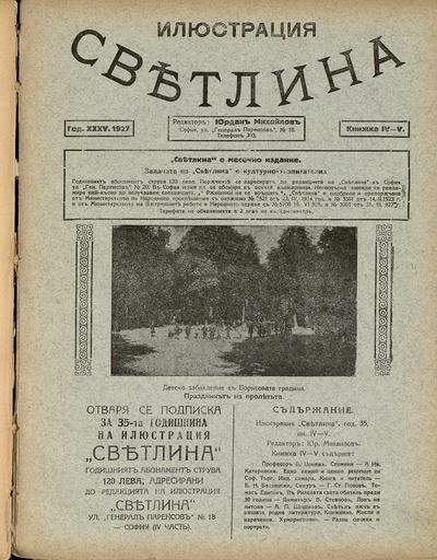 Илюстрация светлина: XXXV, No 4/5 (1927)