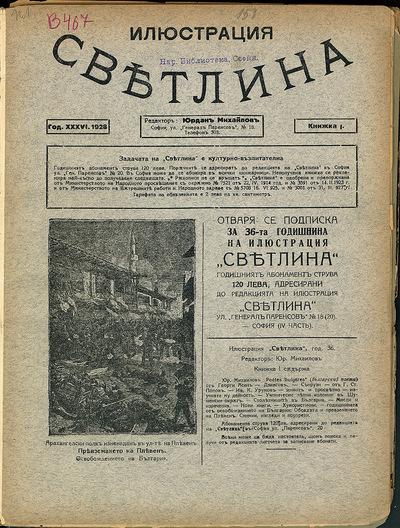 Илюстрация светлина: XXXVI, No 1 (1928)