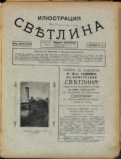 Илюстрация светлина: XXXVI, No 4/5 (1928)