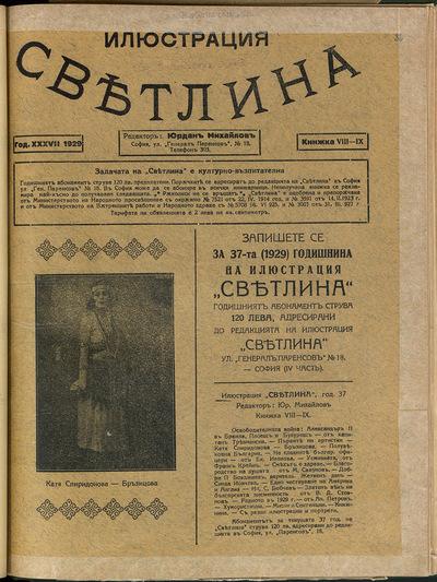 Илюстрация светлина: XXXVII, No 8/9 (1929)