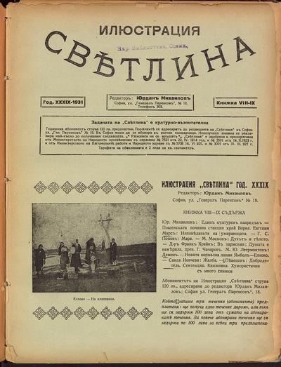 Илюстрация светлина: XXXIX, No 8/9 (1931)