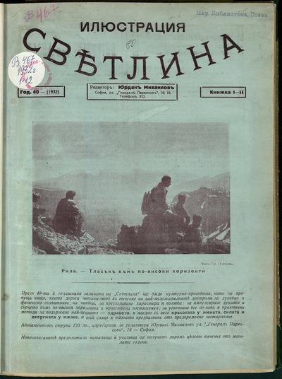 Илюстрация светлина: XL, No 1/2 (1932)
