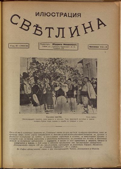 Илюстрация светлина: XLI, No 8/10 (1933/1934)