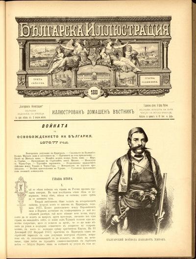 Българска иллюстрация : Иллюстрован домашен вестник: г. I, No 3 (1880 март 15)