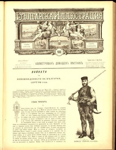 Българска иллюстрация : Иллюстрован домашен вестник: г. I, No 7 (1880 юли 15)