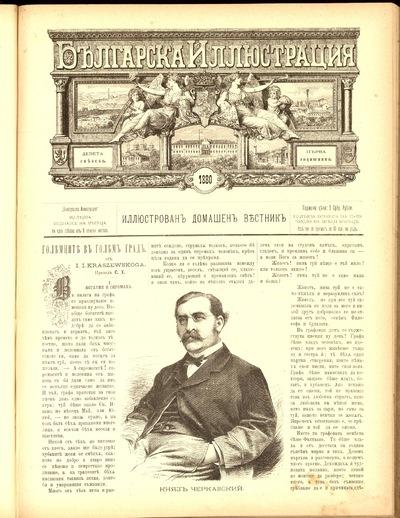 Българска иллюстрация : Иллюстрован домашен вестник: г. I, No 9 (1880 септември 15)
