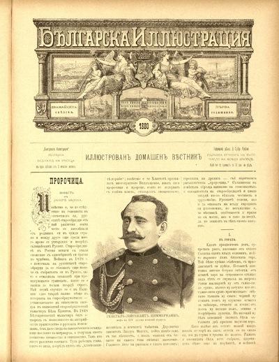 Българска иллюстрация : Иллюстрован домашен вестник: г. I, No 12 (1880 декември 15)