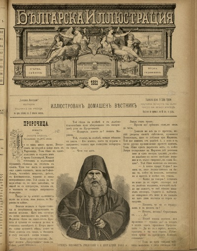 Българска иллюстрация : Иллюстрован домашен вестник: г. II, No 1 (1882 януари 15)