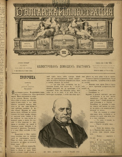 Българска иллюстрация : Иллюстрован домашен вестник: г. II, No 2 (1882 февруари 15)