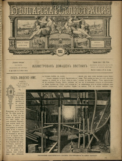 Българска иллюстрация : Иллюстрован домашен вестник: г. II, No 6/7 (1882 юли 15)