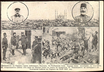 Победата на българската армия край Одрин