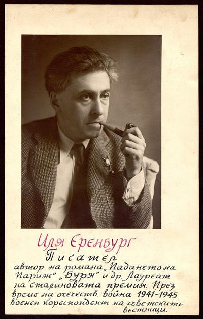 Илия Еренбург