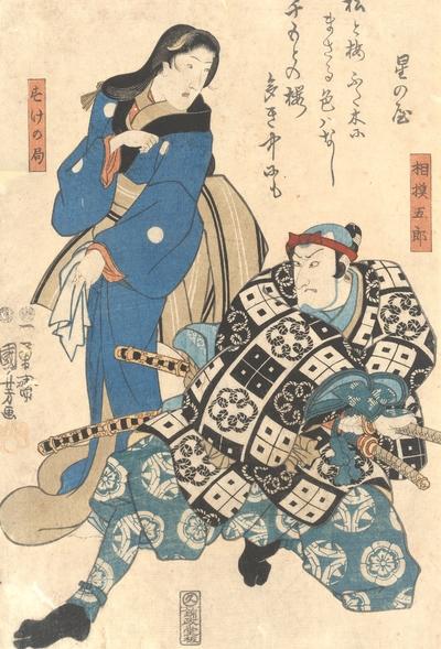 Divadelná scéna: Sumó Goró s dámou