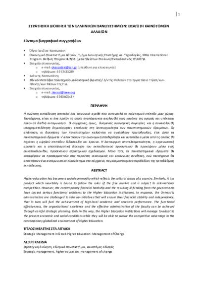 Στρατηγική διοίκηση των ελληνικών πανεπιστημίων: εισαγωγή καινοτόμων αλλαγών