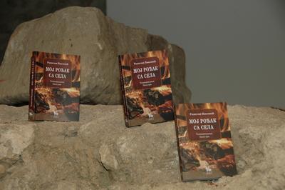 Конференција за новинаре поводом представљањеа прве књиге из едиције одабраних дела Радослава Лалета Павловића Мој рођак са села