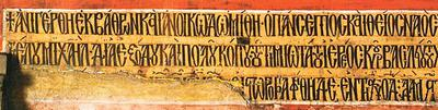 Holy Bishopric of Morphou: The dedicatory inscriprion of the church, Church of the Archangel Michael in Pedoulas (A)-A, 53)