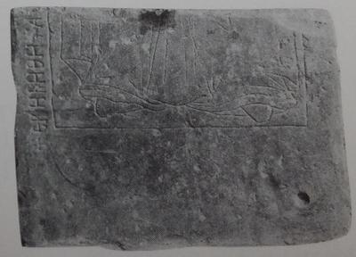 Cyprus Medieval Museum: Tombstone (MM1081)