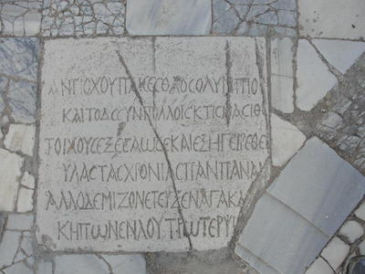Inscribed slab with epigram referring to Olympius and his repairs of the Baths of Salamis (Cyprus), 5th century AD
