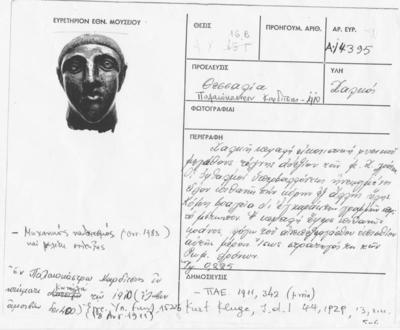 Inventory Card of the Athens Archaeological Museum: Bronze head of emperor with socket for insertion into statue, Metropolis (Thessalia)