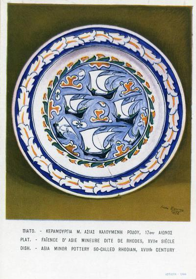 Dish from the collection of Benaki Museum, Athens, Greece