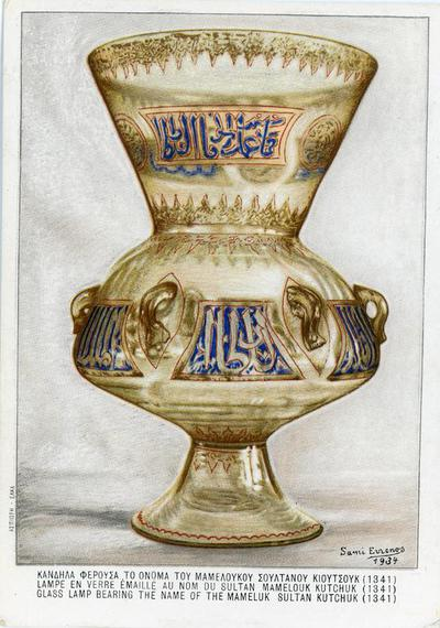 Glass Lamp from the collection of Benaki Museum, Athens, Greece