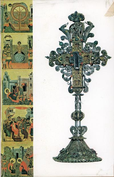 Monte Athos. Monastero di Dionisio. Croce argentea con frammenti del Sacro Legno (XVII sec.)