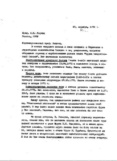 Carta de Ramón Ortiz Fornaguera a Evgeniĭ Mikhaĭlovich Lifshits̅