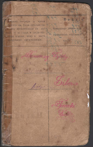 Caiet de poezii al soldatului Timotei Dulău