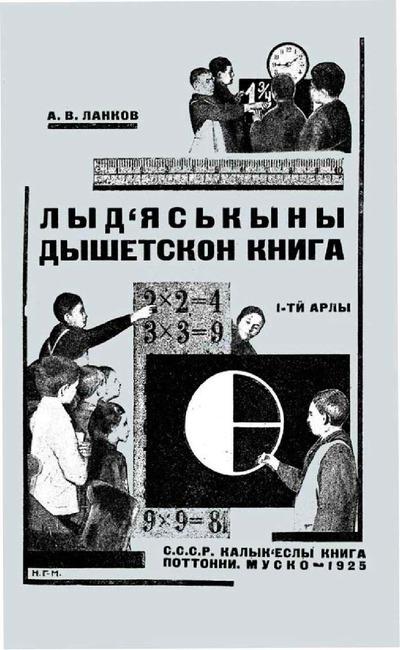 Лыдъяськыны дышетскон книга