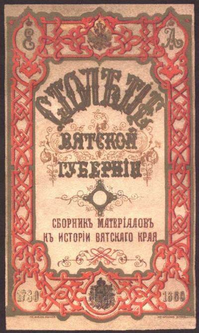 Столетие Вятской губернии, 1780-1880. Т. 1