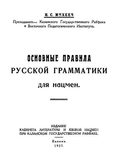 Основные правила русской грамматики для нацмен