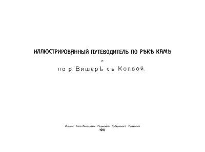 Иллюстрированный путеводитель по реке Каме и по р. Вишере с Колвой