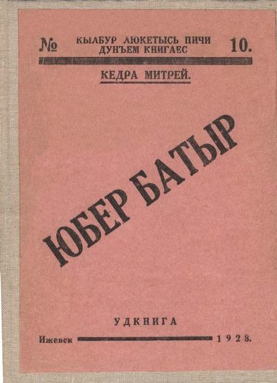 Юбер Батыр