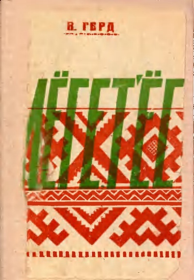 Лёгетъёс, 1922-1930